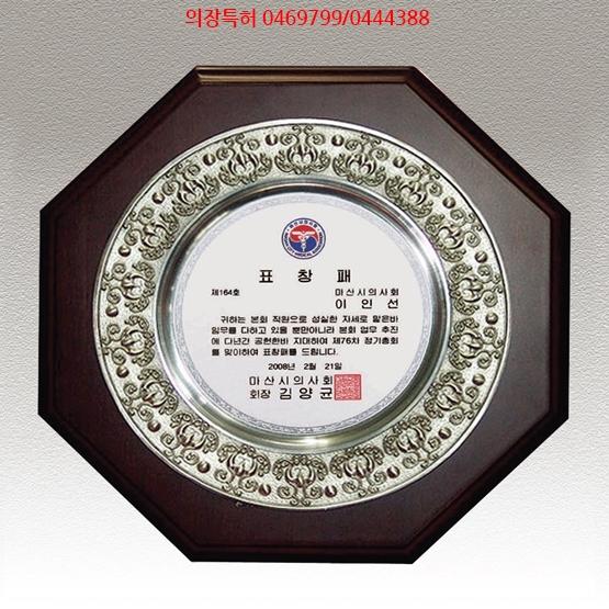 YSS0871-통주물(97%주석상패)