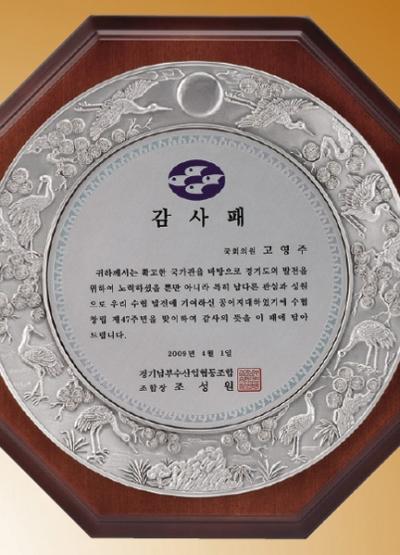 YSS0881-송학(97%주석상패)