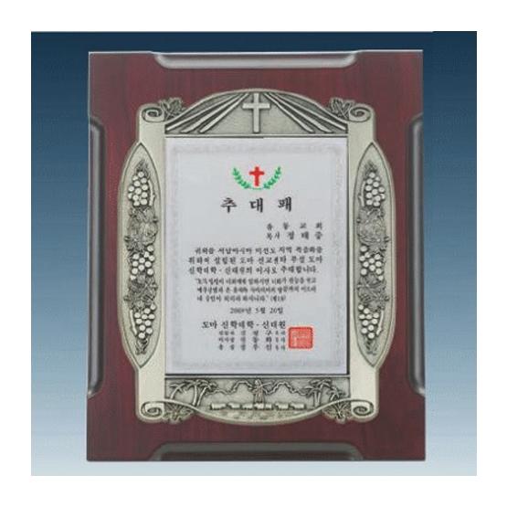 YSS1243-교회상패(주석도금)