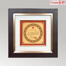 YSS1292-1m 동판표구액자상패