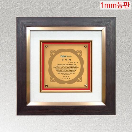 YSS1293-1m 동판표구액자상패