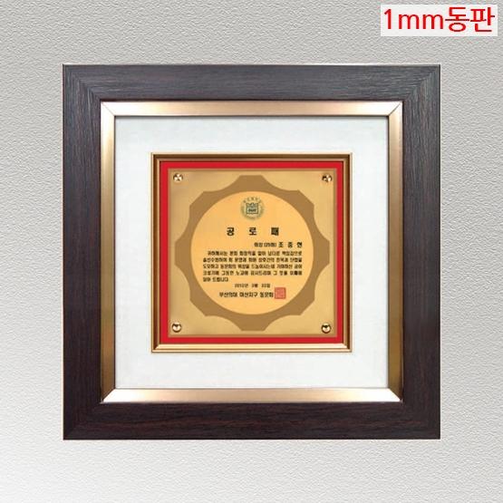 YSS1301-1m 동판표구액자상패