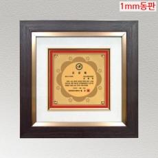YSS1302-1m 동판표구액자상패