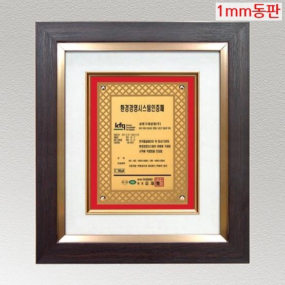 YSS1312-1m 동판표구액자상패