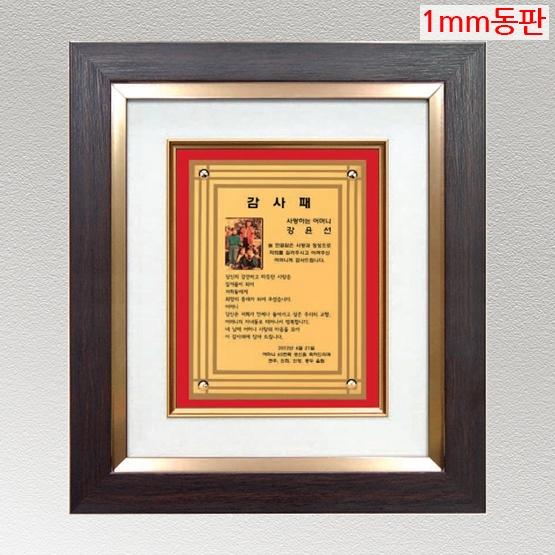 YSS1323-1m 동판표구액자상패