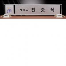 YSM1401-화이트 크리스탈 금속명패48cm/53cm/58cm