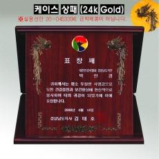 YSC0731-24k 골드상패