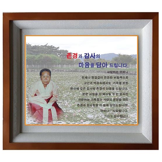 YSC0761-부모님감사패(표구액자)