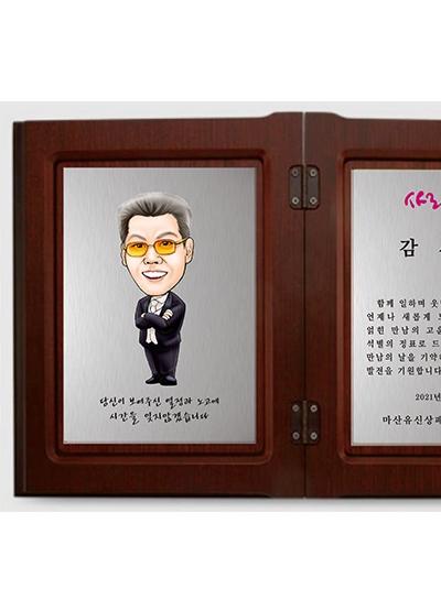 YSN1607-재직기념패 공로패 케리커쳐(1인)포토상패