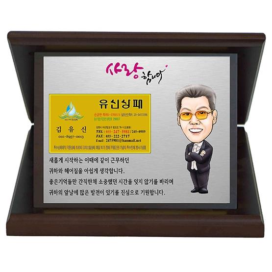 YSN1611-케리커쳐상패(1인포함)