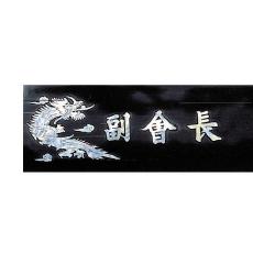YSN14311-자객삼각(봉황)-60cm