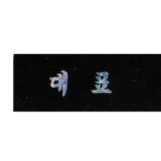 YSN14313-자개(55cm)