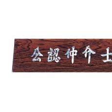 YSN14324-나무색(55cm/60cm)