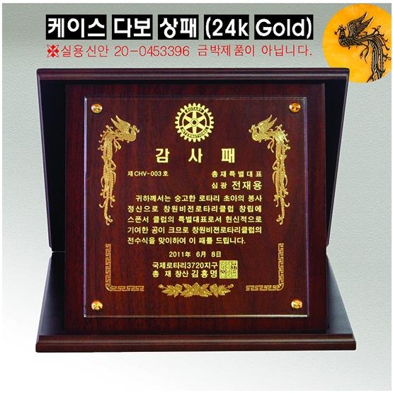 YSL1607-유신신제품-다보상패