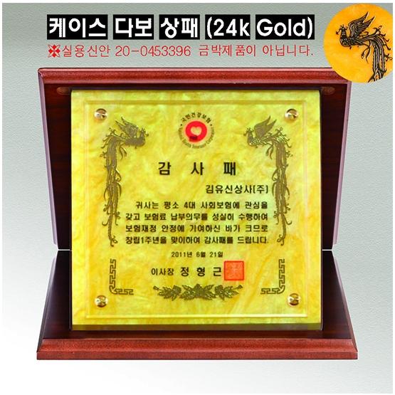 YSL1608-유신신제품-다보상패