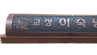 YSM170120-호두나무-난조각-크기조절가능