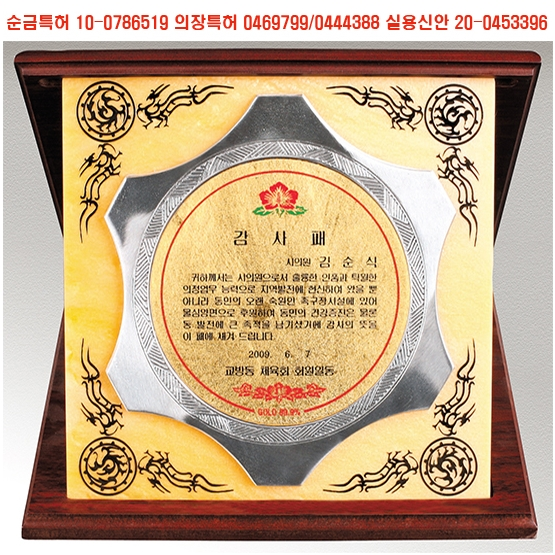 YSC0811(24k골드)-주석97%/순금특허(판)/ 케이스 레이져 조각