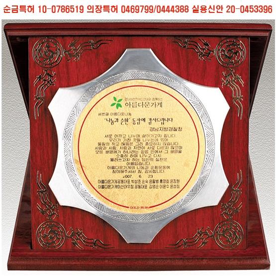 YSC0671-1-순금판특허/케이스레이져조각/주석97%