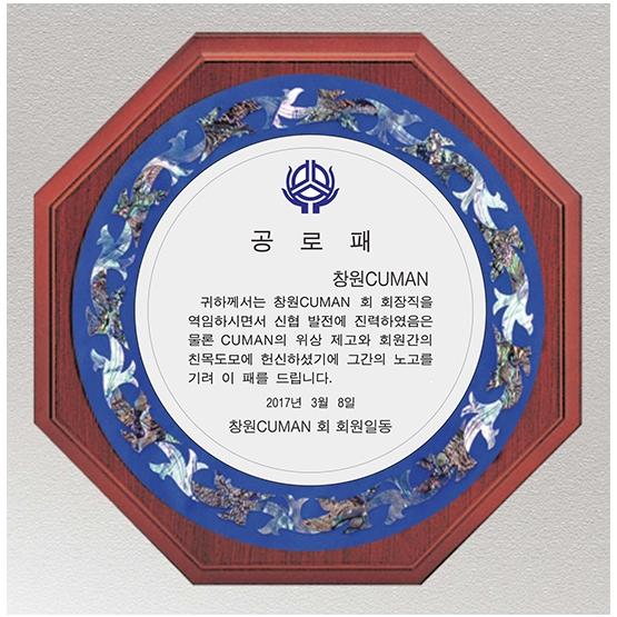YSS1901-팔각자개