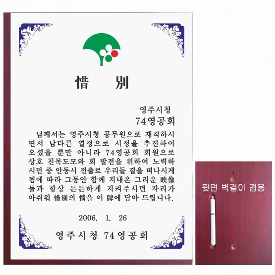 YSM-1903-메탈상패(메탈판)-유신특가상패
