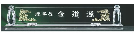 YSMN31-화이트크리스탈명패-60cm