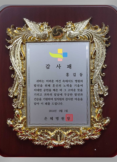 YSS0931-1-금장상패