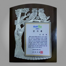 YSS1243-1부엉이상패-주석도금