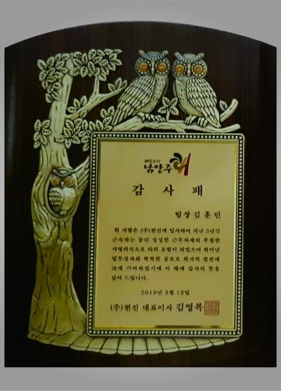 YSS1243-2부엉이상패-금장